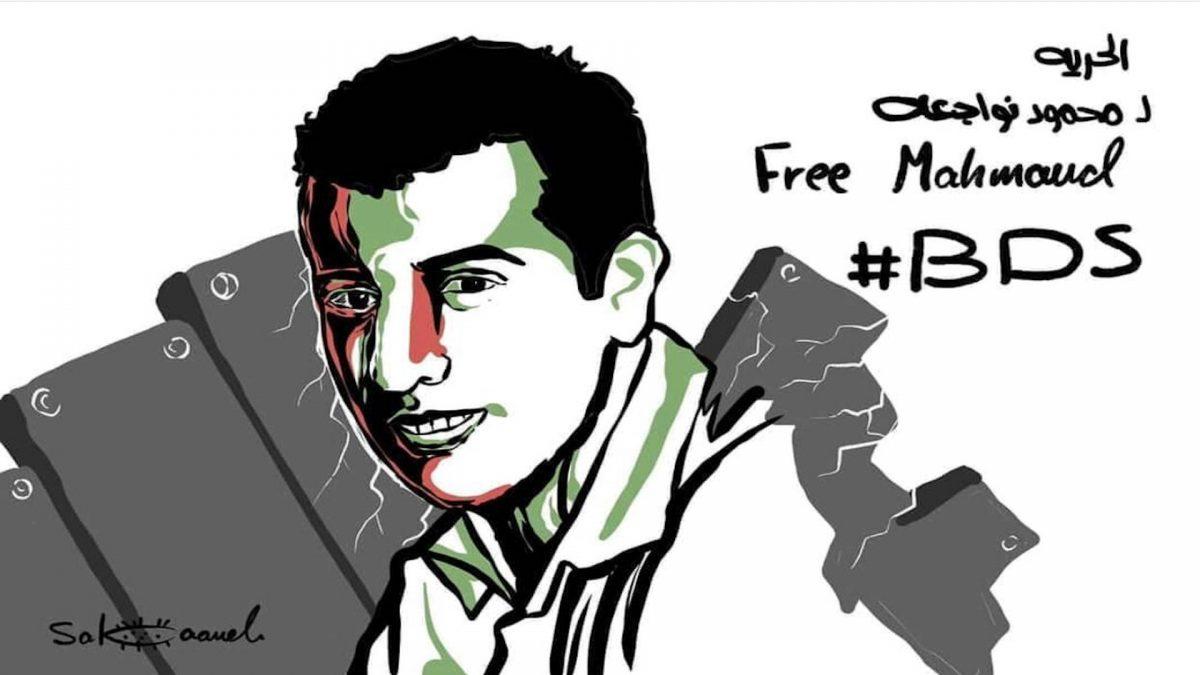 #FreeMahmoud: IJV Condemns the Arrest of BDS coordinator Mahmoud Nawajaa